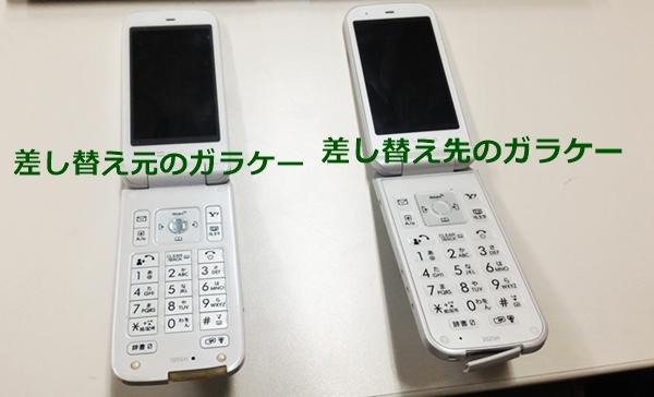 ソフトバンクのガラケー2台、左がSIMカードの差し替え元端末(105SH(ホワイト))、右が差し替え先の新しい端末(202SH PANTONE WATERPROOF(ホワイト))