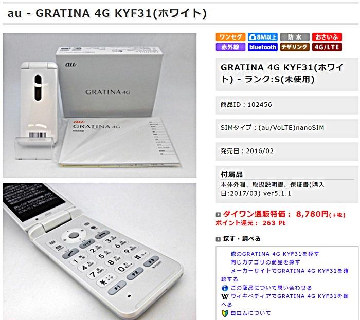 ダイワンテレコムのGRATINA 4G画面(8,780円)