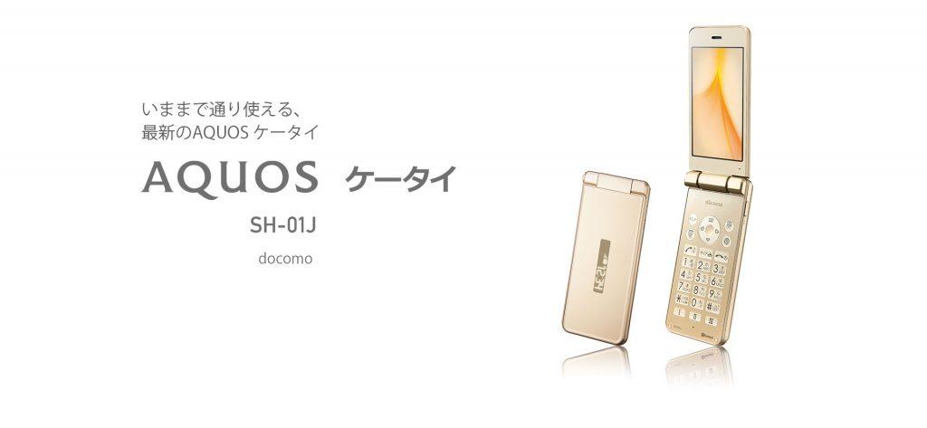 AQUOS ケータイ SH-01J