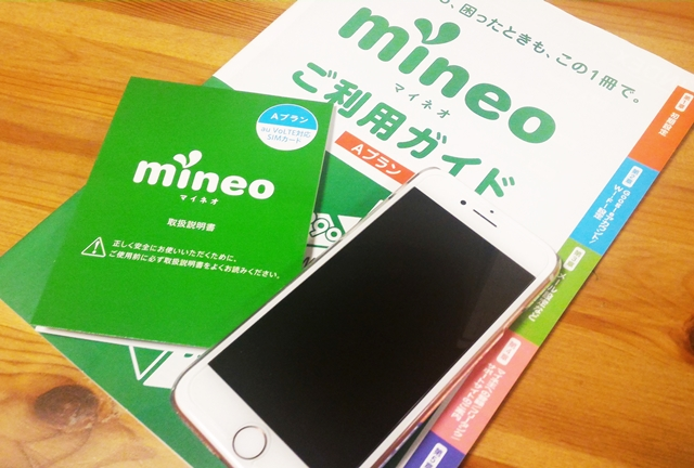 auのiphoneとmineoのご利用ガイド冊子とSIMカードの写真