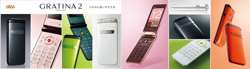 auガラケーの京セラ・GRATINAとGRATINA2の宣伝写真を並べて結合した画像