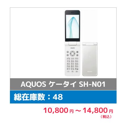 SH-N01の白ロム価格(スマホ用)
