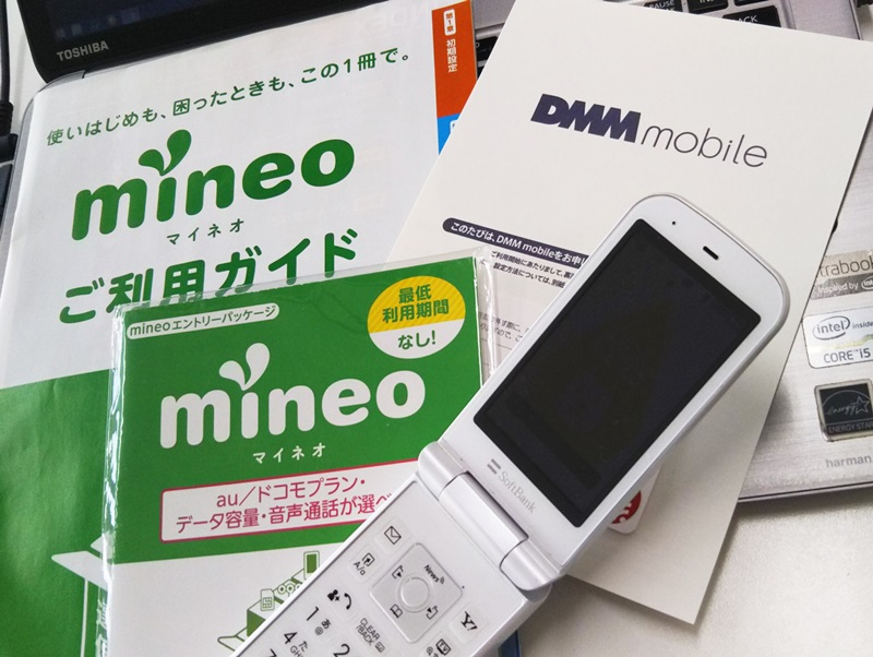 ガラケーとmineoとDMMモバイルの冊子